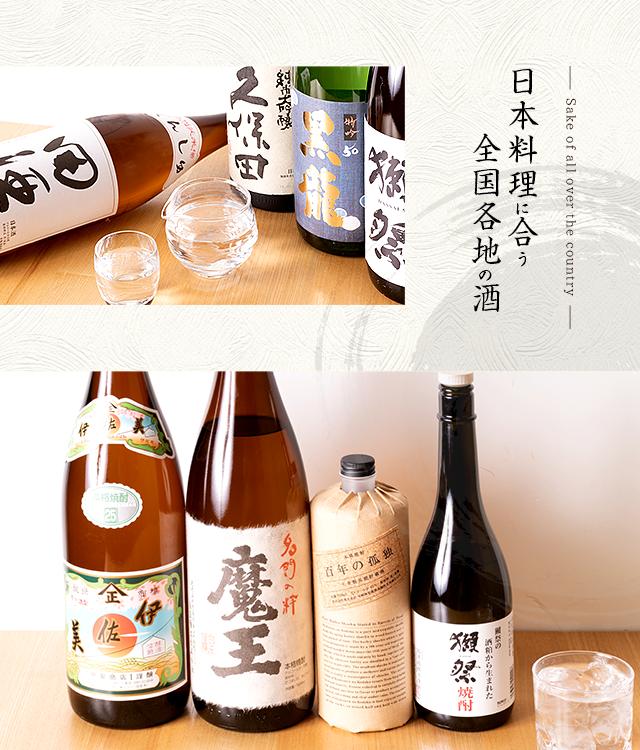 日本料理に合う全国各地の酒